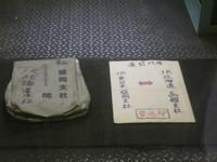 Hokutosei014