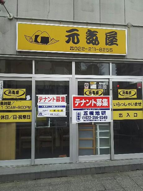 五橋元気屋閉店